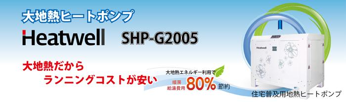 shp-g2005